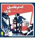 بازی ایرانی اسم فامیل بازی
