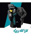 بازی ایرانی شب مافیا بسته شهروندی