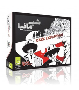 بازی ایرانی شب مافیا اکسپنشن تاریک