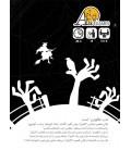 بازی ایرانی کاستل (Kastel)