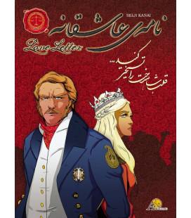 نامه عاشقانه (Love Letter) نسخه ایرانی