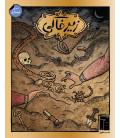 بازی ایرانی زیرخاکی