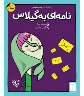بازی ایرانی نامه ای به گیلاس