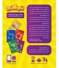 بازی ایرانی پنج گنج
