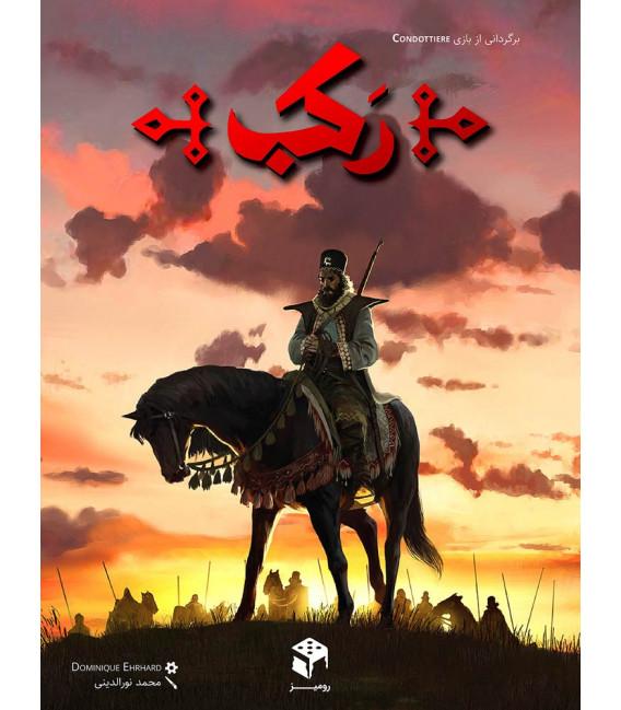 بازی ایرانی رکب
