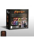 بازی ایرانی 13 سرنخ