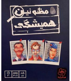 بازی ایرانی مظنونین همیشگی