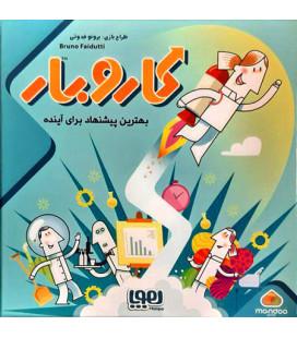 بازی ایرانی کاروبار