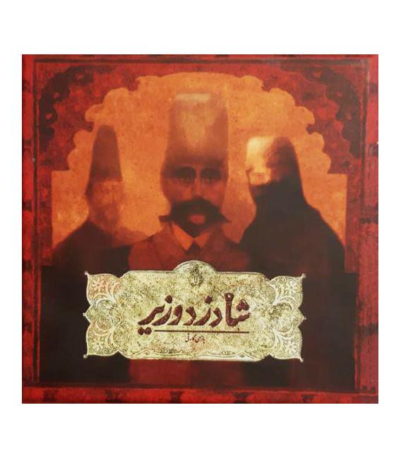 بازی ایرانی شاه دزد وزیر