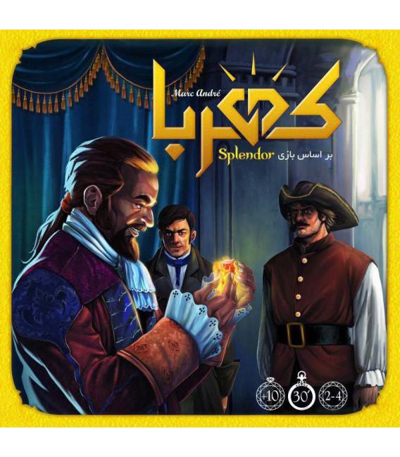 بازی ایرانی کهربا (Splendor)
