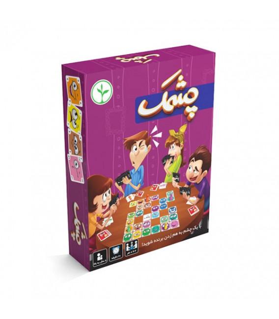 بازی ایرانی چشمک