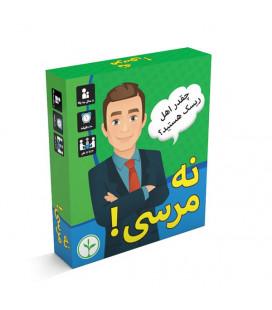 بازی ایرانی نه مرسی