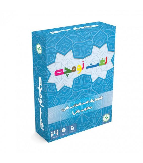 بازی ایرانی لغت نومچه