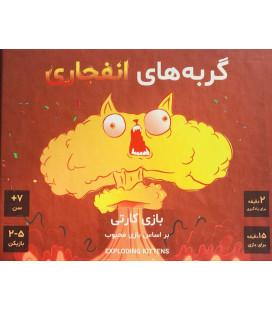 بازی ایرانی گربه های انفجاری