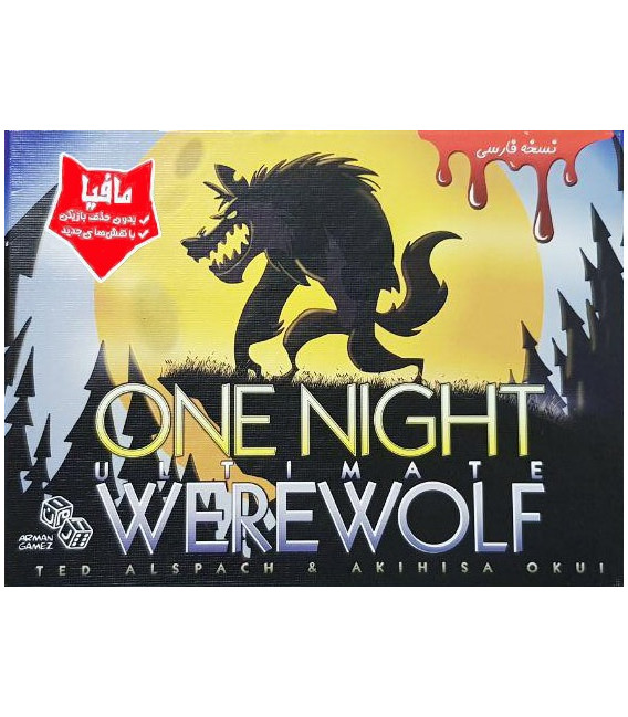 بازی ایرانی گرگینه یک شبه (One Night Ultimate werewolf)
