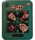 بازی ایرانی ددان