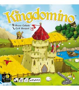 بازی ایرانی کینگدومینو kingdomino
