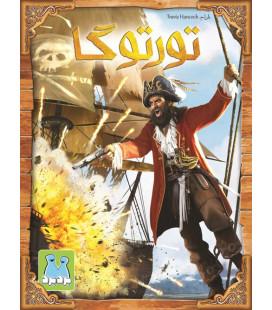 بازی ایرانی تورتوگا (Tortuga 1667)