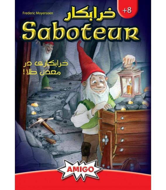 بازی ایرانی خرابکار (Saboteur)