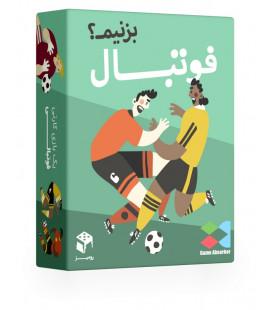 بازی ایرانی فوتبال بزنیم