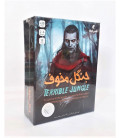 بازی ایرانی جنگل مخوف (terrible jungle)