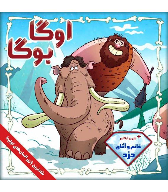 بازی ایرانی اوگا بوگا (ooga booga)