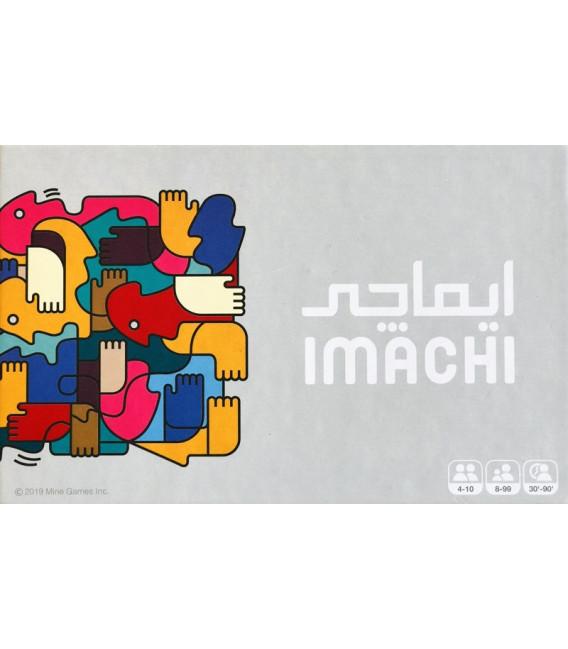 بازی ایرانی ایماچی (Imachi)