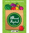 بازی ایرانی سالاد امتیاز (Point salad)