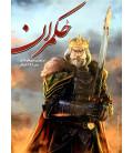 بازی ایرانی حکمران (Skull king)
