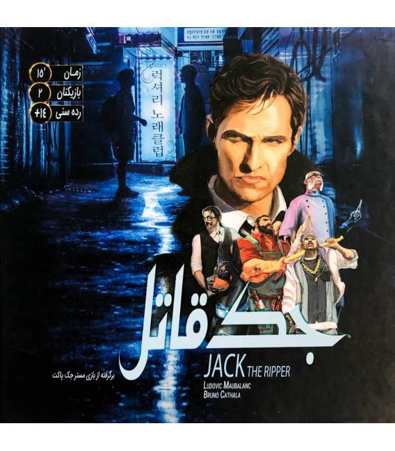 بازی ایرانی جک قاتل (Mr. Jack Pocket)