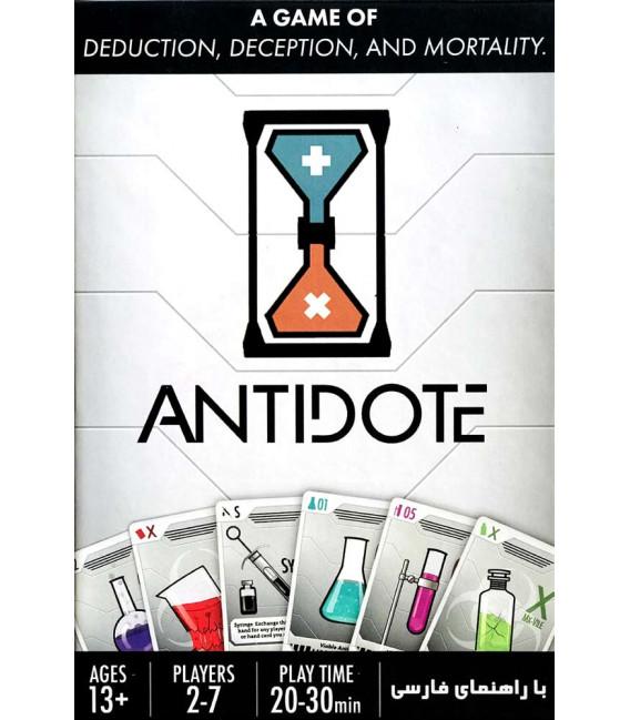 بازی ایرانی پادزهر (Antidote)