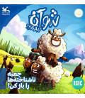 بازی ایرانی شوآن (shoan)