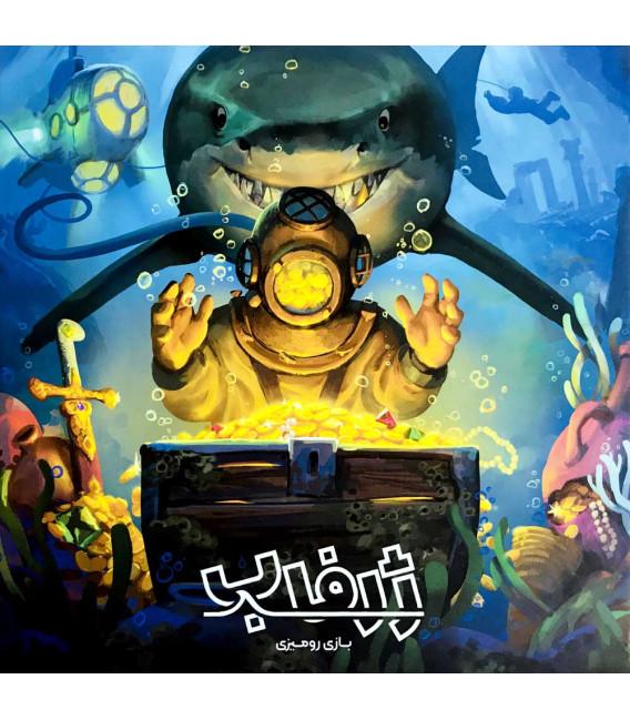 بازی ایرانی ژرفاب (Deep Sea Adventure)