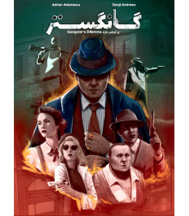 بازی ایرانی گانگستر (Gangster Dillemma)