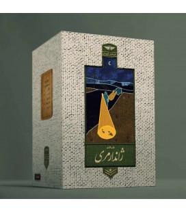 بازی ایرانی ژاندارمری