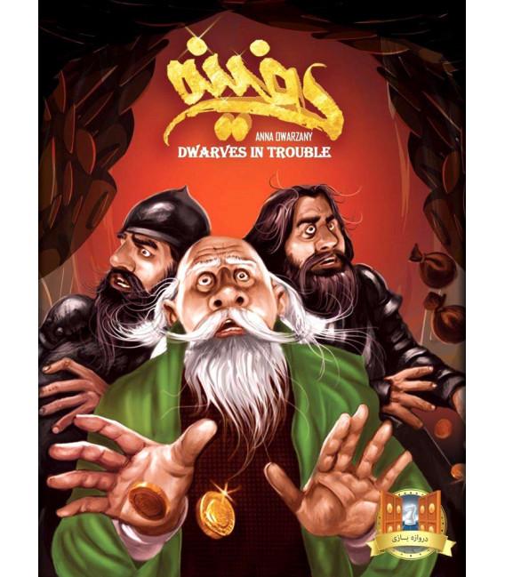 بازی ایرانی دفینه (Dwarves In Trouble)