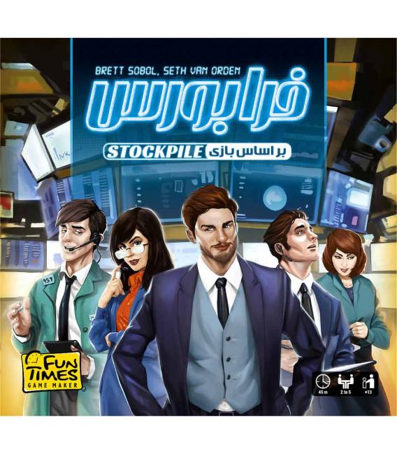 بازی ایرانی فرابورس (Stockpile)