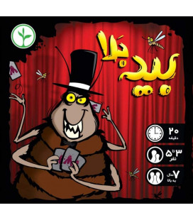 بازی ایرانی بید بلا (Mogel Motte)