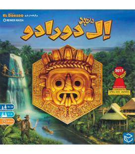 در جستجوی ال دورادو (The Quest for El Dorado)