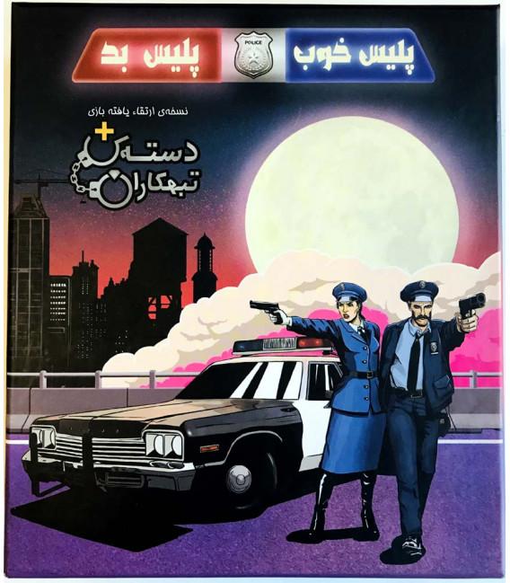 بازی ایرانی پلیس خوب پلیس بد (Good Cop Bad Cop)