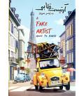 بازی ایرانی آرتیست قلابی به پاریس میرود (A Fake Artist Goes to New York)