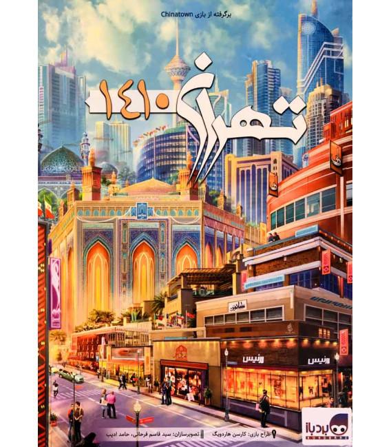 بازی ایرانی تهران 1410 (Chinatown)
