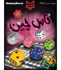 بازی ایرانی تاس چین (Clever)