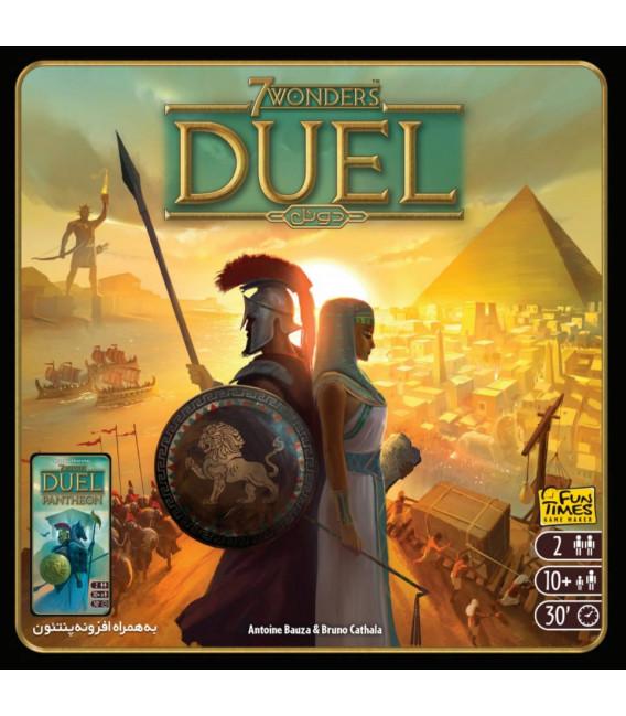 بازی ایرانی عجایب هفتگانه: دوئل (7 Wonders: Duel)
