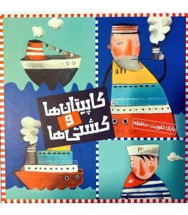 بازی ایرانی کاپیتان ها و کشتی ها
