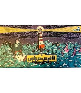 بازی ایرانی فانوس دریایی