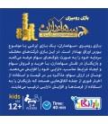 بازی ایرانی سهامداران