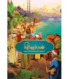 بازی ایرانی صد دروازه: سرزمین ناشناخته های شرق (Century Eastern Wonders)