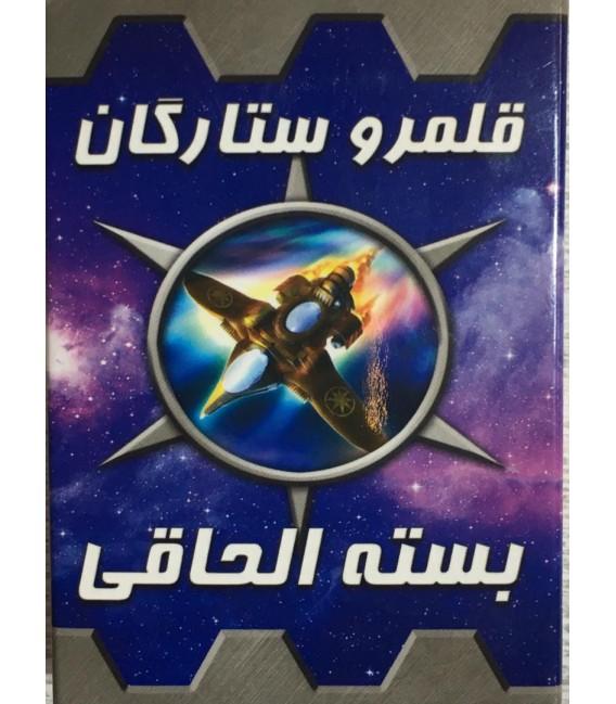 بازی ایرانی توسعه قلمرو ستارگان (Star Realms)