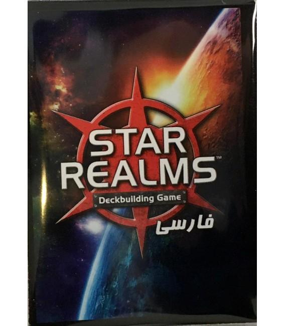 بازی ایرانی افزونه قلمرو ستارگان (Star Realms)